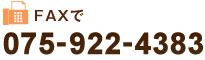 FAXで FAX:075-922-4383