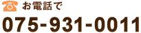 お電話で TEL:075-931-0011