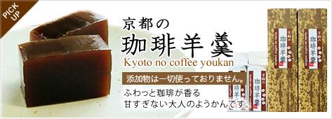 京都の珈琲羊羹